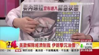57金錢爆-伊朗解除封印 油價邁入2字頭!-楊世光-2016-0118-1 thumbnail