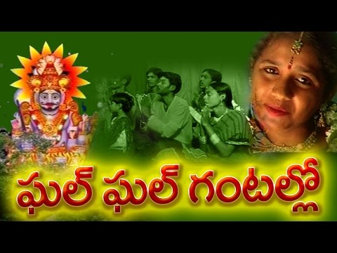 Lord Komuravelli Mallanna | Ghal Ghal Gantallo  - Album Video Song - Janapadhalu