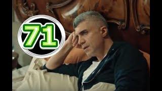 Невеста из Стамбула 71 серия на русском,турецкий сериал, дата выхода