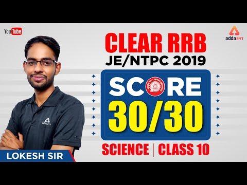 RRB JE / NTPC 2019 | Score 30/30 | RRB JE SCIENCE | CLASS 10 | Lokesh Sir | 8 P.M