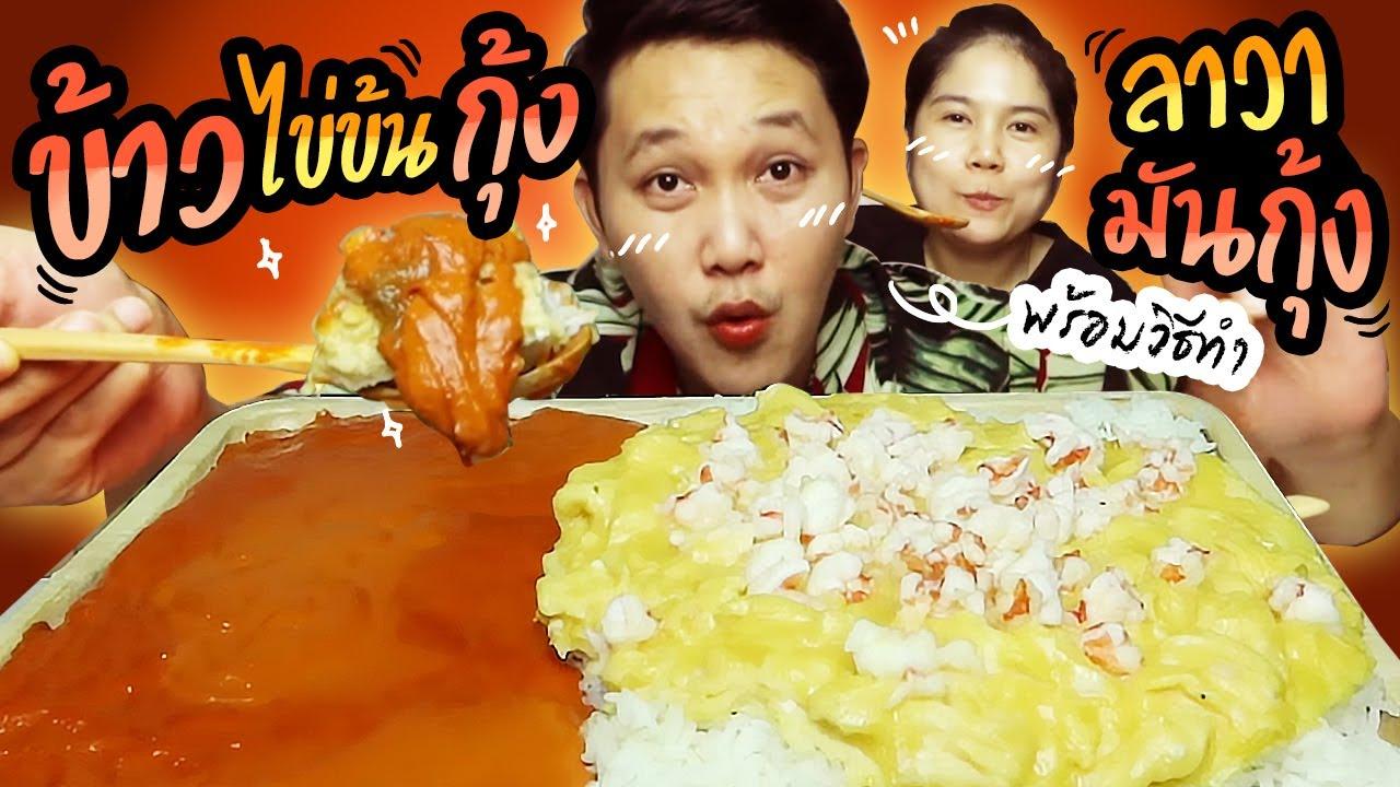 กินข้าวไข่ข้นกุ้ง ลาวามันกุ้งแม่น้ำ จานยักษ์ ฟินตั้งแต่คำแรก I BB memory