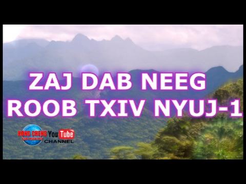 Dab Neeg Vim lis Cas Thiaj Hu Roob Txiv Nyuj (part-1) thumbnail