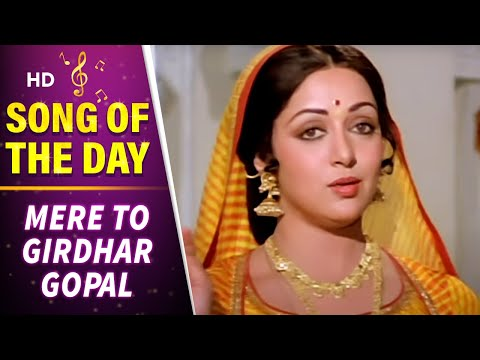 Mere To Girdhar Gopal - Hema Malini - Meera - Lata - Pt. Ravi Shankar - Hindi Classical Songs