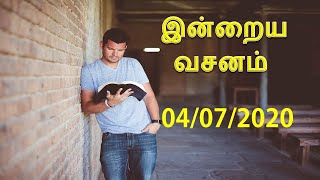 இன்றைய வசனம் [04/07/2020] - Today Bible Verse - Tamil Bible Verse