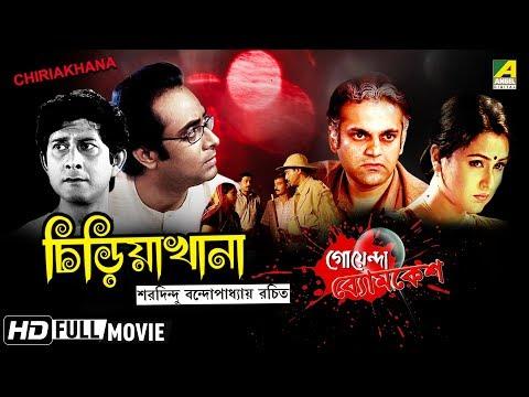 Chiriakhana | চিড়িয়াখানা | Goyenda Byomkesh | Detective Bengali Movie