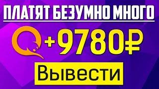 СУПЕР МОЩНЫЙ ЗАРАБОТОК +9000 ВЫВЕЛ ПРИБЫЛЬ В ИНТЕРНЕТЕ