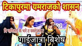 पापि नै पापिको बस्ती हो टिकापुर भन्दै गर्जिय यमराज / Gaijatra2076 #HelloTikapur.mp3