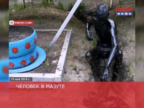 ПРОИСШЕСТВИЕ. Человек в мазуте. Шадринск (2015-06-08)