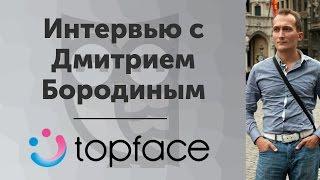 Интервью с Дмитрием Бородиным. Topface