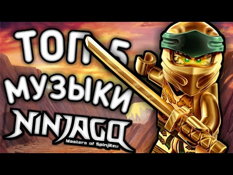 ТОП 5 МУЗЫКАЛЬНЫХ ТЕМ NINJAGO   Brick RUS