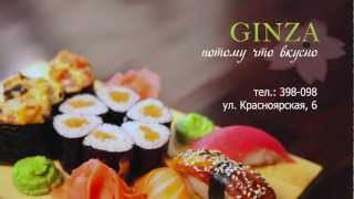 Ginza — потому что вкусно!