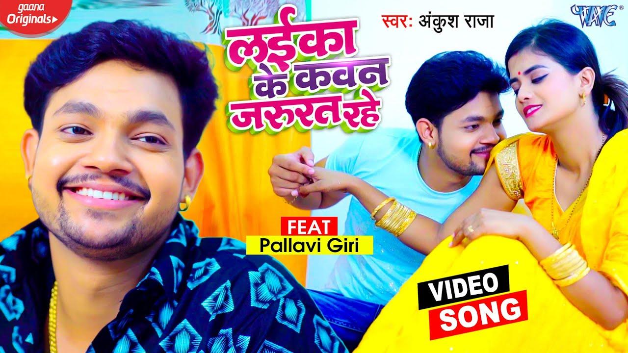 #Video आ गया अंकुश राजा का नया हिट मैटर - लईका के कवन जरुरत रहे - Feat. Pallavi - #New Bhojpuri Song