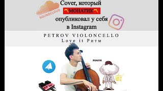 PETROV VIOLONCELLO - Love it Ритм - Монатик - loop cello кавер
