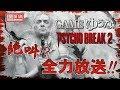【最高画質】 サイコブレイク2 #1 ぶっ通しプレイ 【ゆうな】が発売日当日実況 PSYCHO BREAK2 ...
