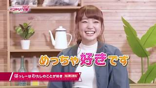 バンドリ!TV 2018年4月19日放送分 ゲスト:大橋彩香 大橋彩香 検索動画 24