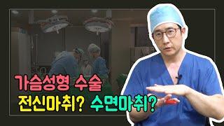 [가슴성형수술 마취 ①]  가슴확대수술 전신마취와 수면…