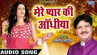 मेरे प्यार की आँधीया | 2020 में रिकॉड बनाने वाला ( Hindi Qawwali Sad Song 2020 )Tasnim Aarif