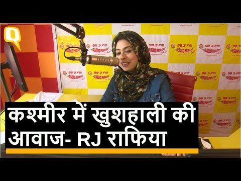 Kashmir: सबके चेहरों पर मुस्कान बिखेरती है 'शर्मीली' सी RJ Rafia | Quint Hindi