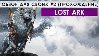 LOST ARK - ОБЗОР ДЛЯ СВОИХ #2 (прохождение)