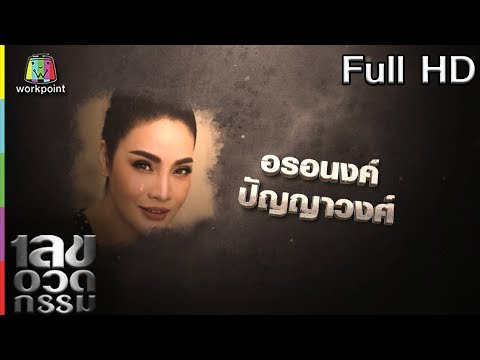 อรอนงค์ ปัญญาวงศ์ - Full - วันที่ 12 Sep 2019