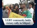 Lgbt community holds victory rally in siliguri west begal news mp3