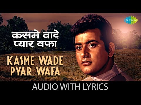 Kasme Wade Pyar Wafa with lyrics | Manna Dey | Upkar