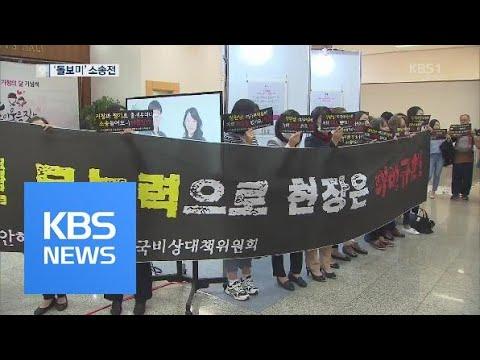'6만 가구' 아이 돌보미…서비스 중단 위기 / KBS뉴스(News)
