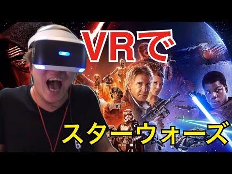 PSVRでstar warsの映画見たら感動したww【プレイステーション VR】