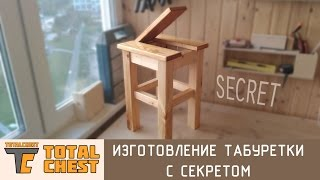 Изготовление табуретки с секретом / Making a stool with a secret