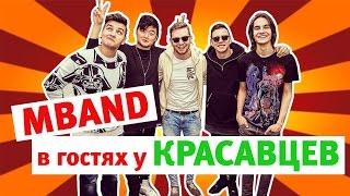 MBAND в гостях у Красавцев 21.12.2015