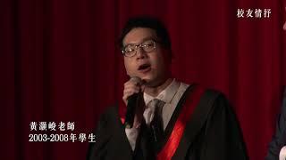 Publication Date: 2018-09-14 | Video Title: 匯知中學 第十五屆畢業典禮