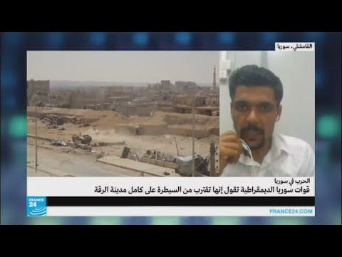 قوات سوريا الديمقراطية تقترب من السيطرة على كامل مدينة الرقة  - نشر قبل 2 ساعة
