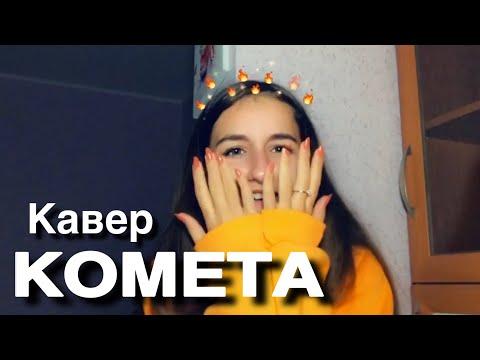 ЗА КАДРОМ | Комета | КАВЕР