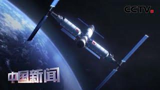 [中国新闻] 揭秘空间站建设 中国未来2至3年将进行11次飞行任务 | CCTV中文国际