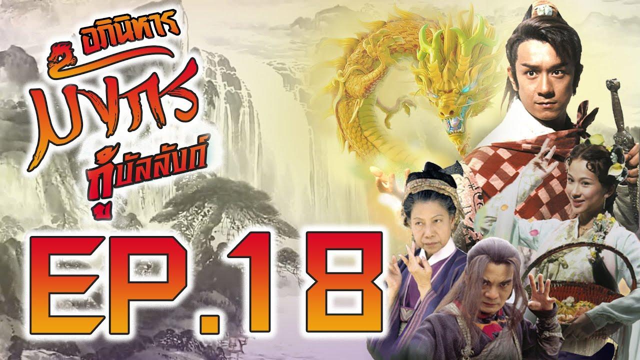 อภินิหารมังกรกู้บัลลังก์ ( Whatever it takes ) [ พากย์ไทย ]  l EP.18 l TVB Thailand