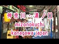 【駅前散策・295】南武線・武蔵溝ノ口 の動画、YouTube動画。