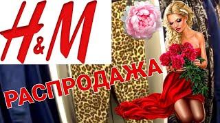 видео: МАГАЗИН H&M ГЛОБАЛЬНАЯ РАСПРОДАЖА ЖЕНСКОЙ ОДЕЖДЫ! ЛЕТО 2019!  СКИДКИ И АКЦИИ В H&M ! ШОПИНГ