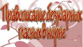 Русский язык 10 класс. Правописание безударных гласных в корне. Исторические чередования гласных