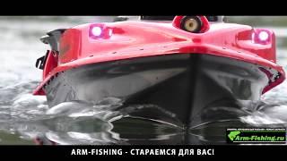 Кораблик Arm-Fishing Pro 2 35000руб Армавир Август 2019