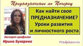 Как найти свое предназначение  Уроки саморазвития и личностного роста  Ирина Бухарева