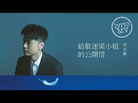 李克勤 Hacken Lee《給歌迷梁小姐的公開信》[Lyric MV]