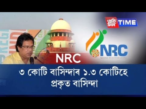 Only one-third of total Assam population is original inhabitant or OI: NRC State coordinator