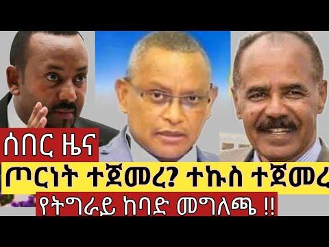 ሰበር ዜና | ጦርነት ተጀመረ? በኤርትራ ድንበር ላይ ተኩስ ተጀመረ | የህወሀት ከባድ መግለጫ | Ethiopia