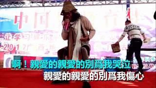 勿忘你乞丐歌手  卡拉合成:Richard  Tan