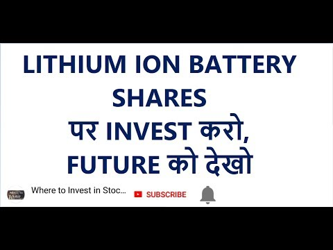 LITHIUM ION BATTERY SHARES पर INVEST करो, FUTURE को देखो