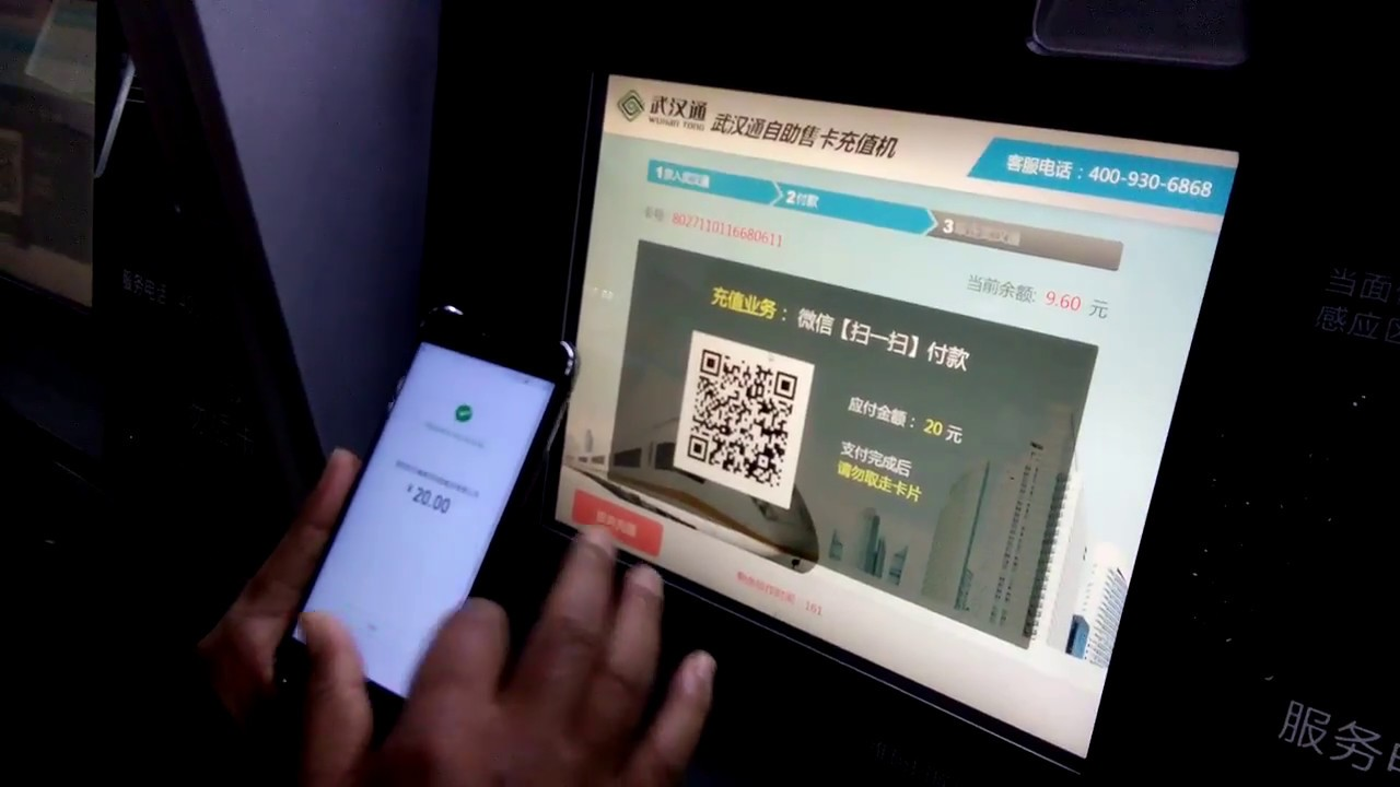 How to recharge transportation Card by Wechat or Alipay in China