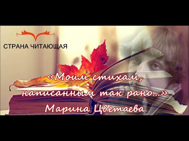 Изображение предпросмотра прочтения – ВероникаКитнюх читает произведение «Моим стихам, написанным так рано…» М.И.Цветаевой