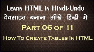 Html Tutorial In Hindi Urdu Part- 6 How To Create Tables In A Website