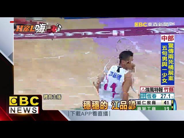 能仁98比59收下勝利 朝三連霸目標再邁進 @東森新聞 CH51