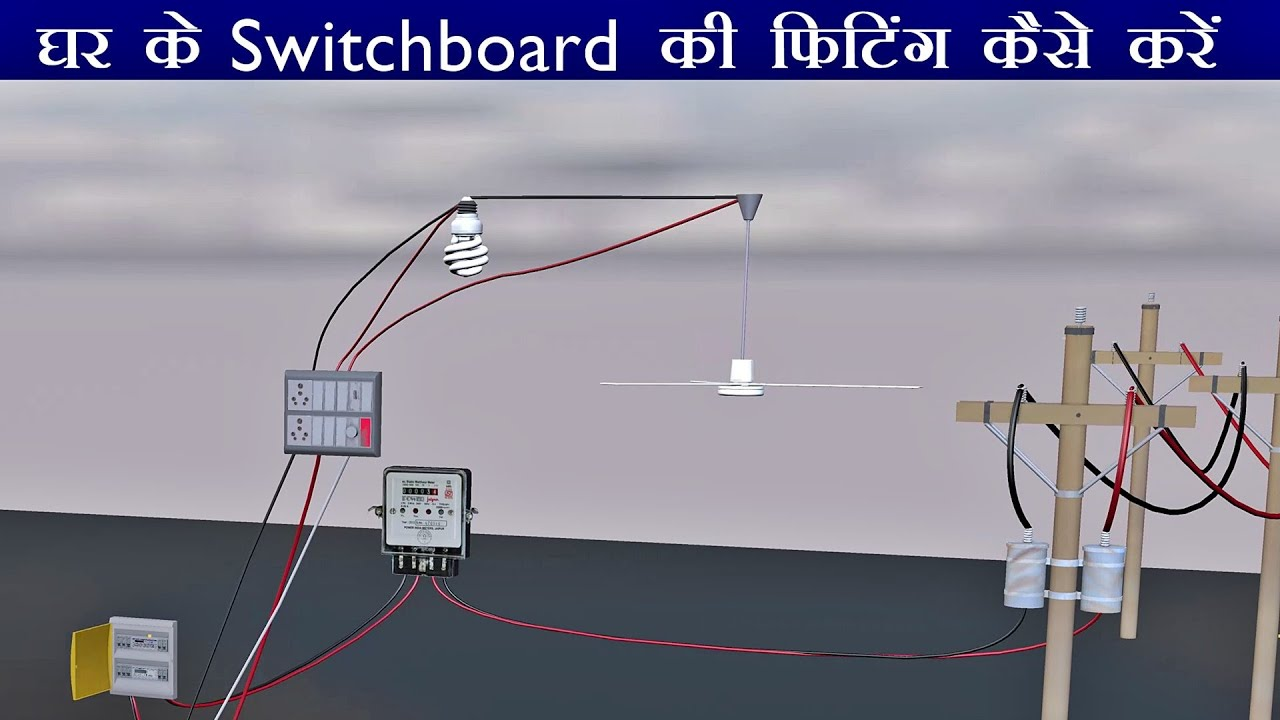 electrical switchboard connection in hindi youtube rh youtube com electrical switchboard wiring diagram Relay Wiring Diagram